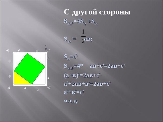 С другой стороны SABCD=4Sтр +Sкв Sтри = ав; Sкв=c2 SABCD=4* ав+с2=2ав+с2 (а+в...