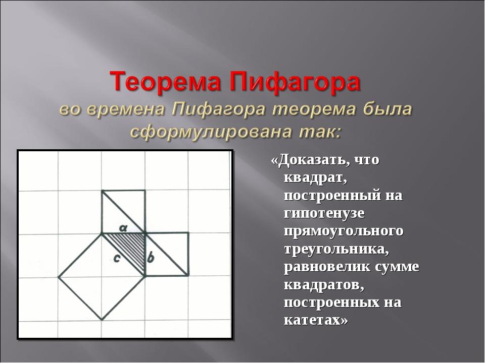 «Доказать, что квадрат, построенный на гипотенузе прямоугольного треугольник...
