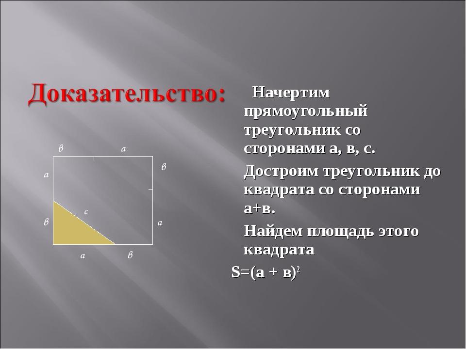 Начертим прямоугольный треугольник со сторонами а, в, с. Достроим треугольни...