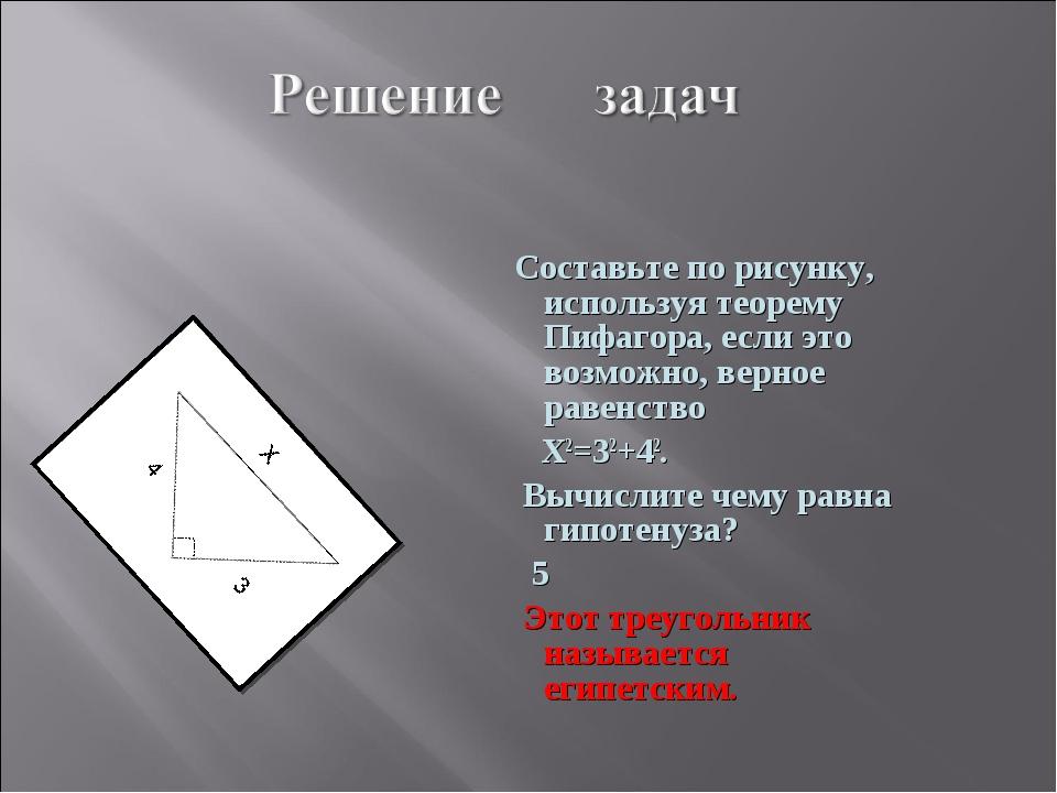 Составьте по рисунку, используя теорему Пифагора, если это возможно, верное...
