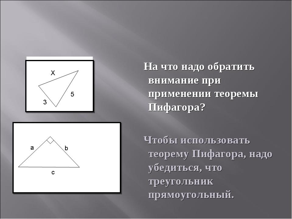 На что надо обратить внимание при применении теоремы Пифагора? Чтобы использ...