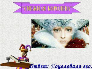 Что сделала Снежная королева, чтобы Кай забыл и Герду, и бабушку?