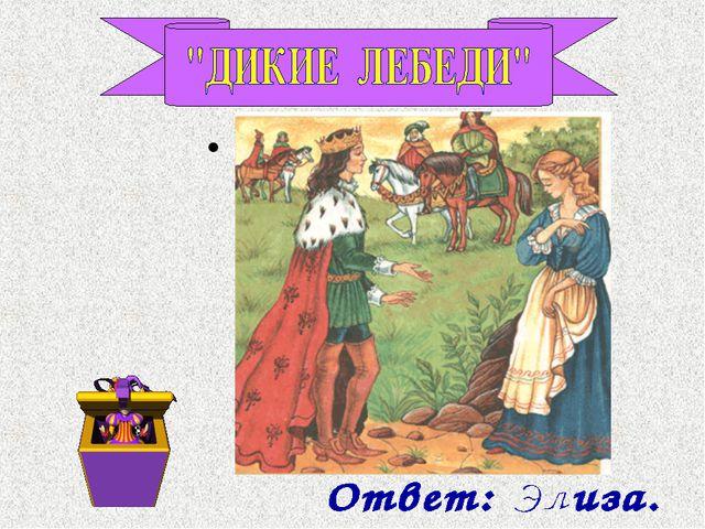 Как звали молодую принцессу, которую посчитали ведьмой и хотели публично сжеч...