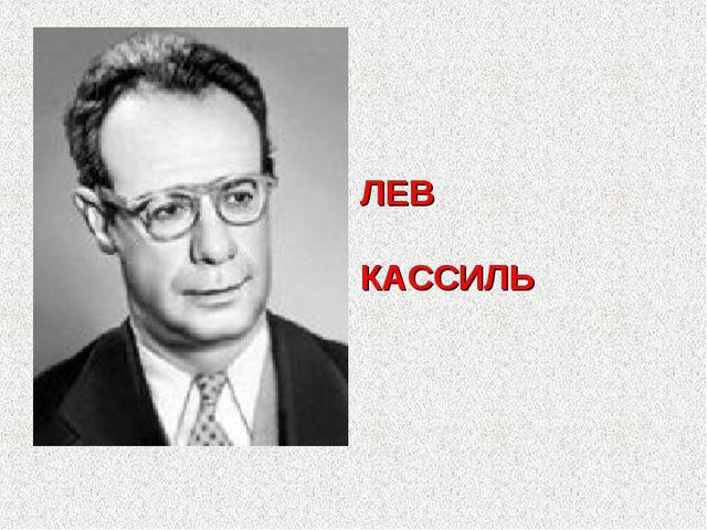 ЛЕВ КАССИЛЬ