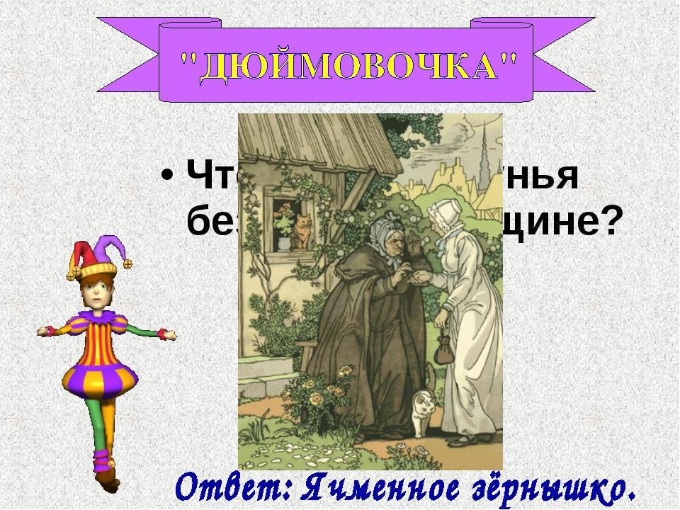 Что дала колдунья бездетной женщине?