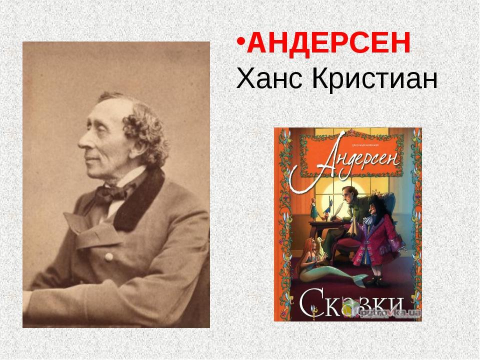 АНДЕРСЕН Ханс Кристиан