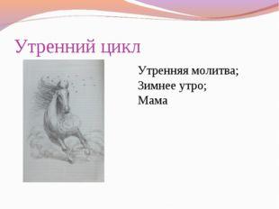 Утренний цикл Утренняя молитва; Зимнее утро; Мама