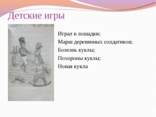 Детские игры Играл в лошадки; Марш деревянных солдатиков; Болезнь куклы; Похо