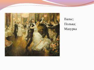 Танец Вальс; Полька; Мазурка