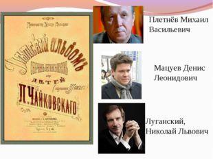 Мацуев Денис Леонидович Луганский, Николай Львович Плетнёв Михаил Васильевич
