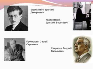 Шостакович, Дмитрий Дмитриевич Прокофьев, Сергей Сергеевич Кабалевский, Дмитр