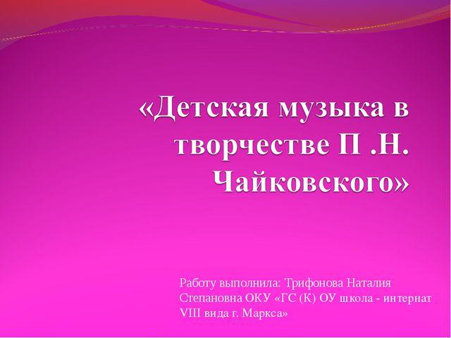 Работу выполнила: Трифонова Наталия Степановна ОКУ «ГС (К) ОУ школа - интерна...