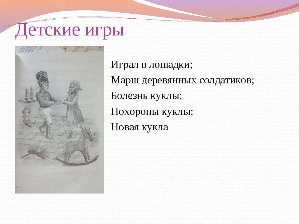 Детские игры Играл в лошадки; Марш деревянных солдатиков; Болезнь куклы; Похо...