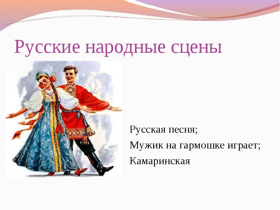 Русские народные сцены Русская песня; Мужик на гармошке играет; Камаринская