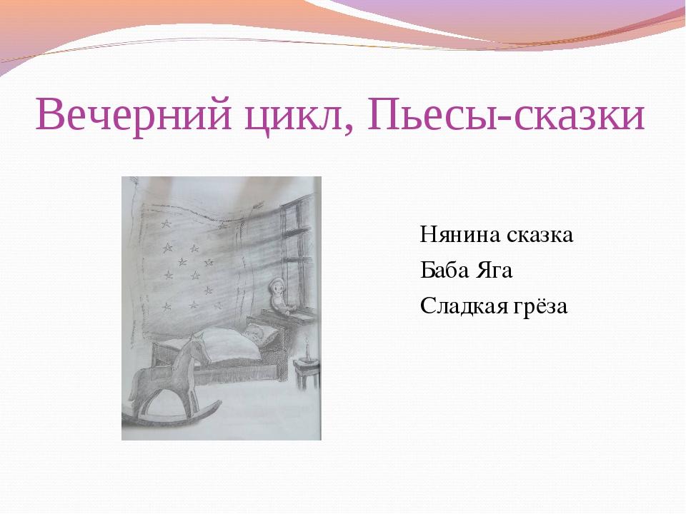 Вечерний цикл, Пьесы-сказки Нянина сказка Баба Яга Сладкая грёза