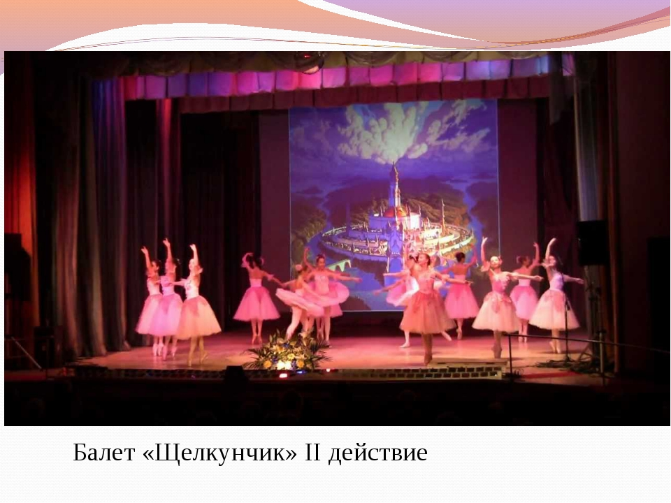 Балет «Щелкунчик» II действие
