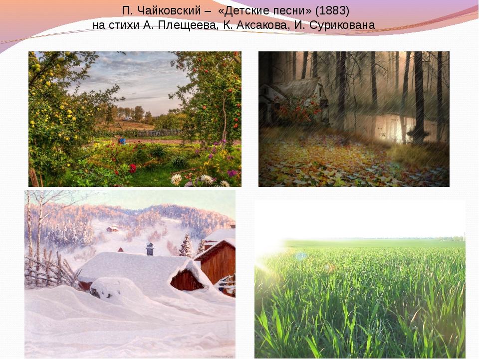 П. Чайковский – «Детские песни» (1883) на стихи А. Плещеева, К. Аксакова, И....