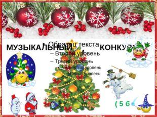 10 конкурс «Снегурочка» Девушка с русой косой до пояса, в шубке, отороченной