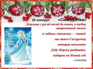 11конкурс «Новогодняя елочка» ( 5 БАЛЛОВ) Засверкай, огнями елка, Нас на пр
