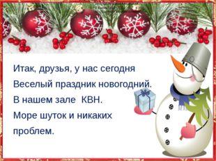 ПРИВЕТСТВИЕ (5 БАЛЛОВ) « Снеговики» « Конфетти» « Серпантин» «Пингвины» « Сн