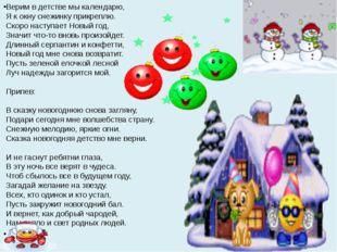 ПОЗДРАВЛЯЕМ! С Новым годом! С Новым годом! С Новым счастьем! Пусть исчезнут