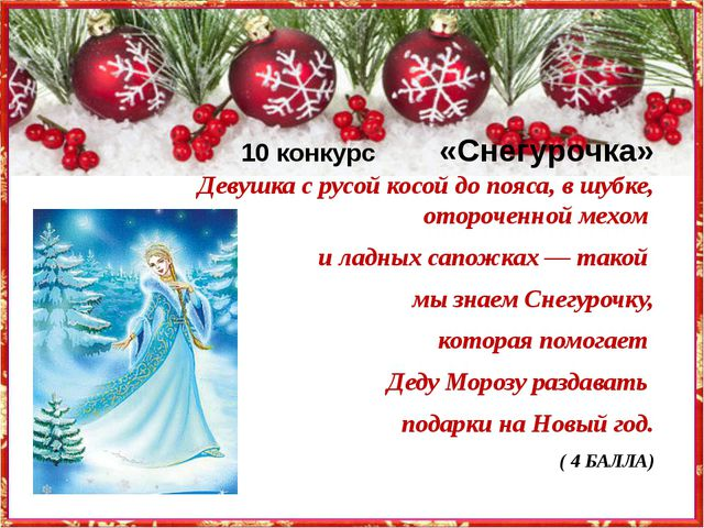 11конкурс «Новогодняя елочка» ( 5 БАЛЛОВ) Засверкай, огнями елка, Нас на пр...