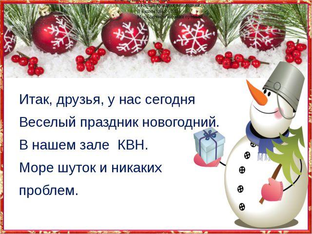 ПРИВЕТСТВИЕ (5 БАЛЛОВ) « Снеговики» « Конфетти» « Серпантин» «Пингвины» « Сн...