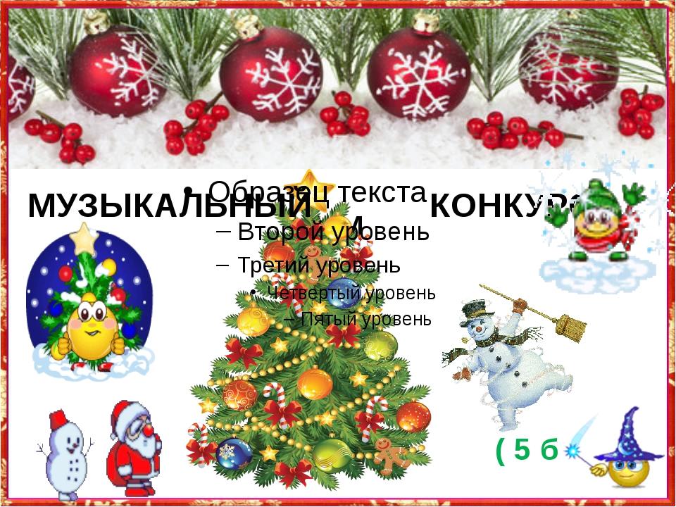 10 конкурс «Снегурочка» Девушка с русой косой до пояса, в шубке, отороченной...