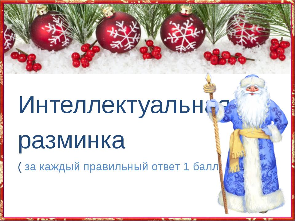 Родина Деда Мороза ( максимально 7 баллов)