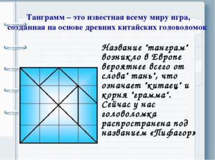 Танграмм – это известная всему миру игра, созданная на основе древних китайск