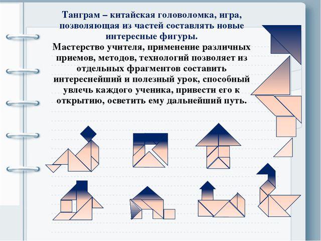 Танграм – китайская головоломка, игра, позволяющая из частей составлять новые...