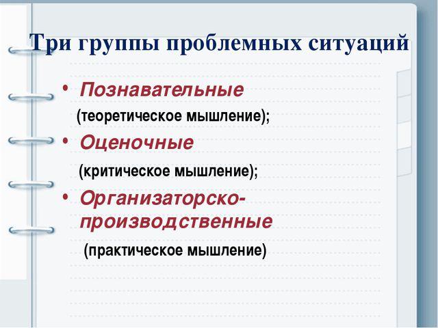 Три группы проблемных ситуаций Познавательные (теоретическое мышление); Оцено...
