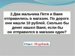 2.Два мальчика Петя и Ваня отправились в магазин. По дороге они нашли 10 рубл