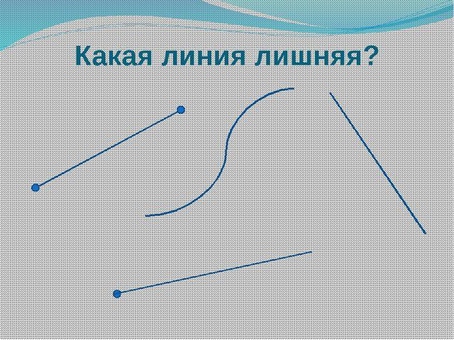 Какая линия лишняя?