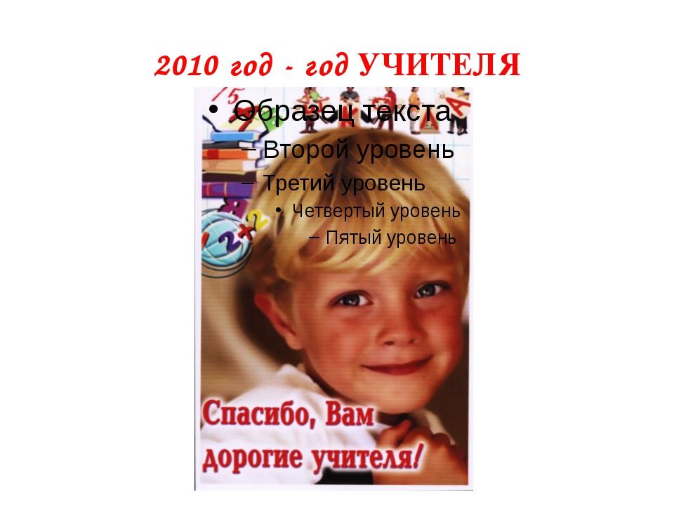 2010 год - год УЧИТЕЛЯ