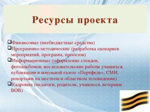 Ресурсы проекта Финансовые (внебюджетные средства) Программно-методические (