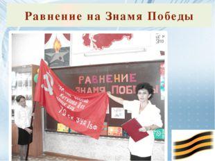 Равнение на Знамя Победы
