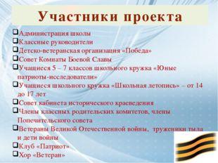Участники проекта Администрация школы Классные руководители Детско-ветеранск