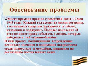 Обоснование проблемы Много времени прошло с памятной даты – 9 мая 1945 года.