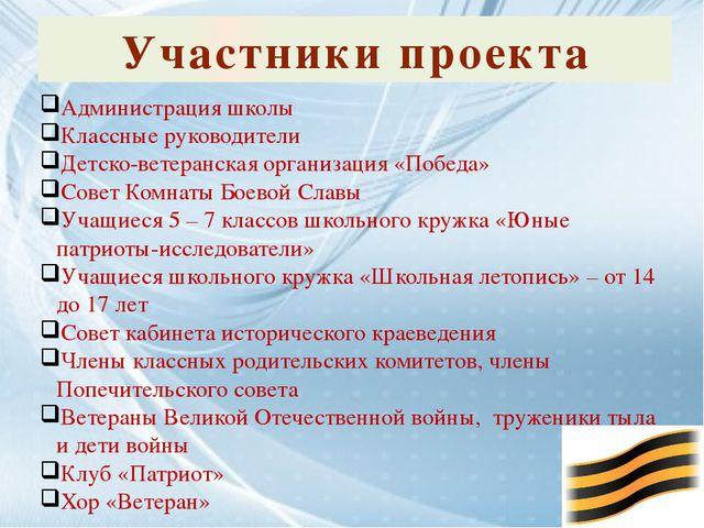 Участники проекта Администрация школы Классные руководители Детско-ветеранск...