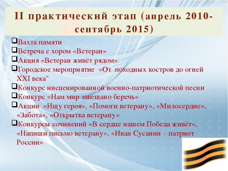II практический этап (апрель 2010-сентябрь 2015) Вахта памяти Встреча с хоро...