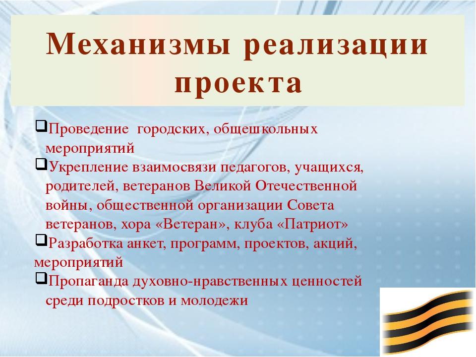 Механизмы реализации проекта Проведение городских, общешкольных мероприятий...