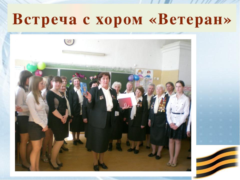 Встреча с хором «Ветеран»