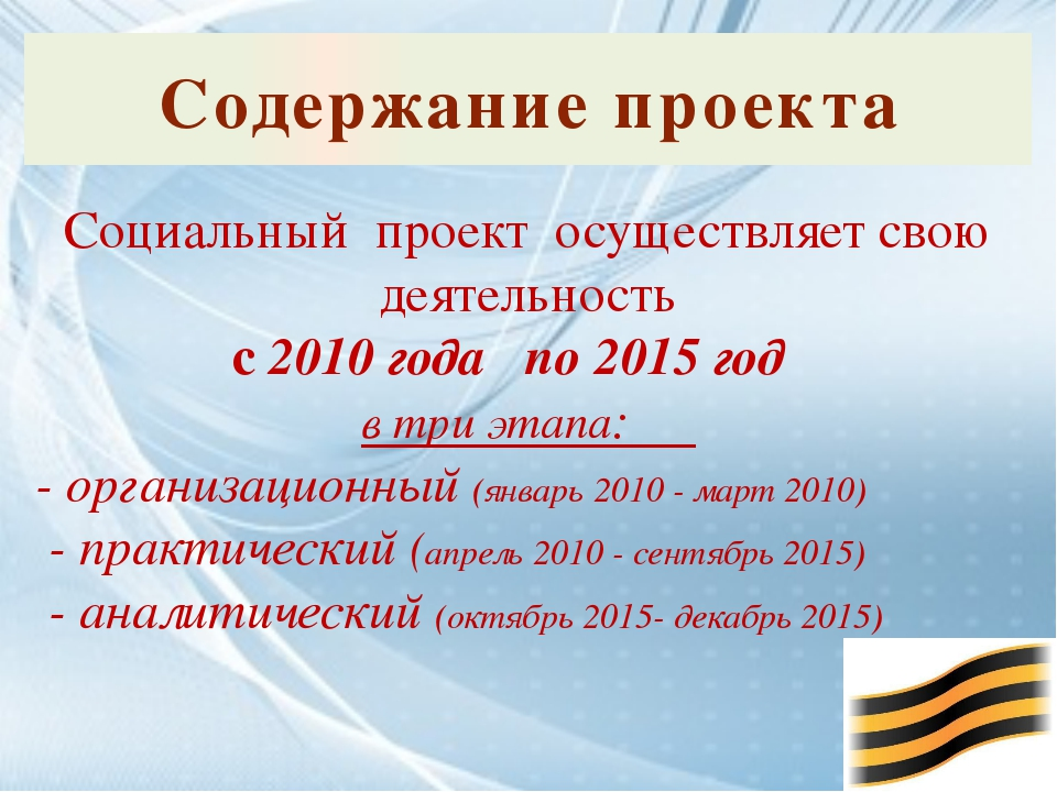 Содержание проекта Социальный проект осуществляет свою деятельность с 2010 г...