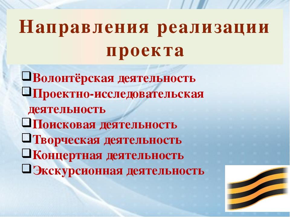 Направления реализации проекта Волонтёрская деятельность Проектно-исследоват...