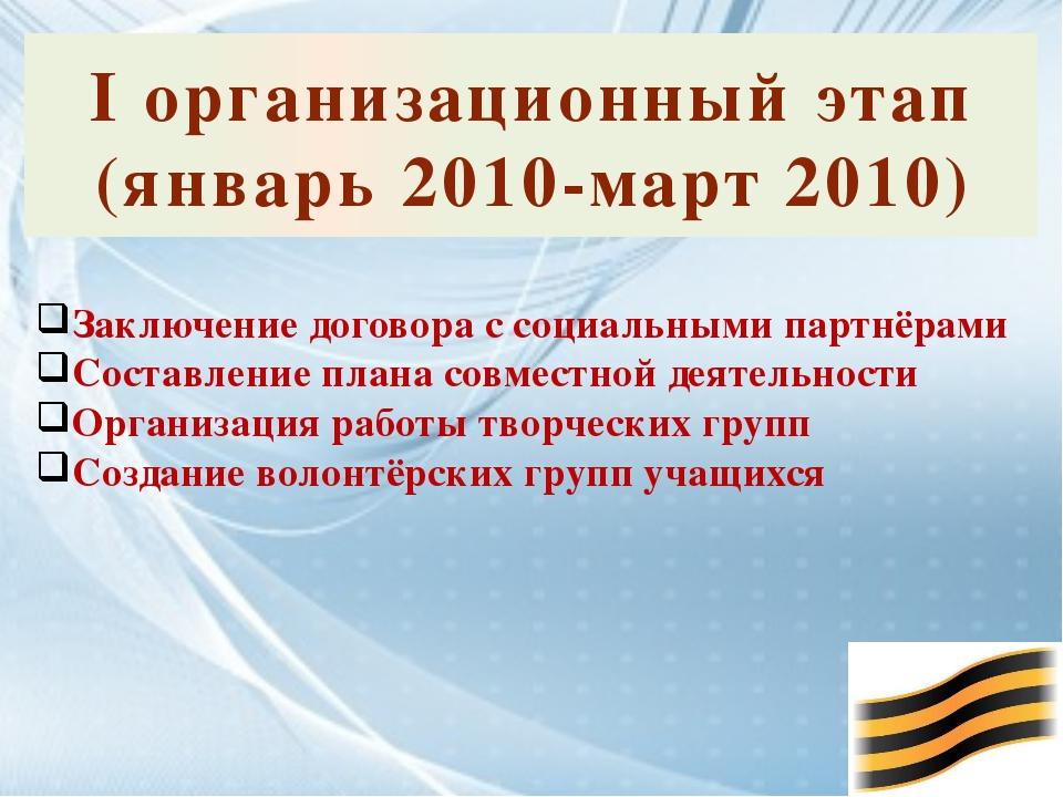 I организационный этап (январь 2010-март 2010) Заключение договора с социаль...