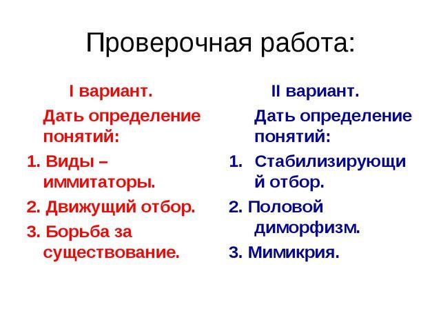 Проверочная работа: I вариант. Дать определение понятий: 1. Виды – иммитатор...