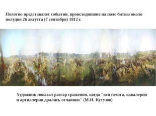 Полотно представляет события, происходившие на поле битвы около полудня 26 ав