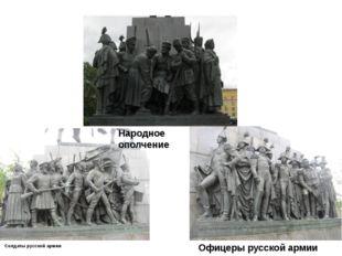 Солдаты русской армии Народное ополчение Офицеры русской армии