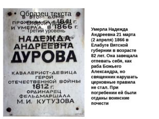 Умерла Надежда Андреевна 21 марта (2 апреля) 1866 в Елабуге Вятской губернии